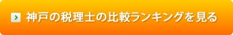 神戸の税理士 比較ランキングを見る