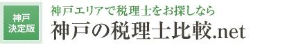 口コミで評判の神戸の税理士 比較