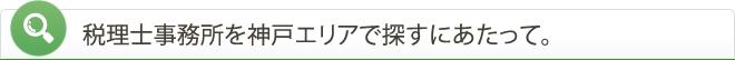 神戸・三ノ宮にある税理士事務所の選び方